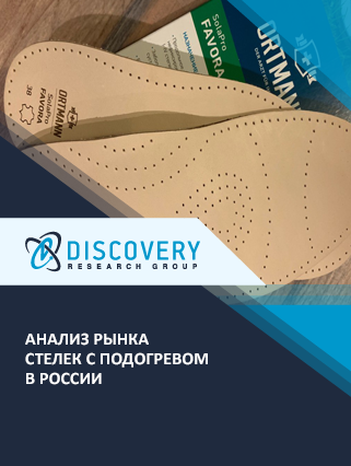 Маркетинговое исследование - Анализ рынка стелек с подогревом в России