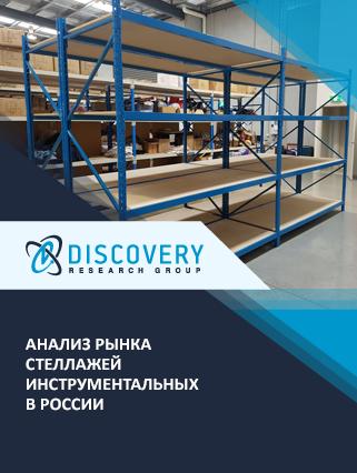 Анализ рынка стеллажей инструментальных в России