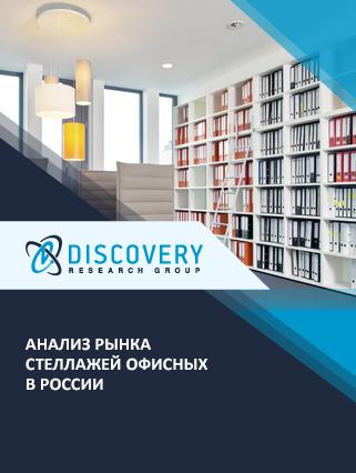 Анализ рынка стеллажей офисных в России