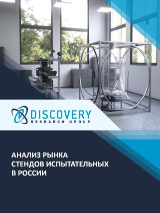 Маркетинговое исследование - Анализ рынка стендов испытательных в России