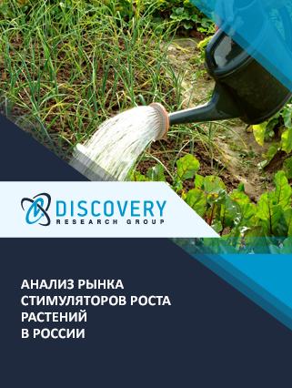 Маркетинговое исследование - Анализ рынка стимуляторов роста растений в России