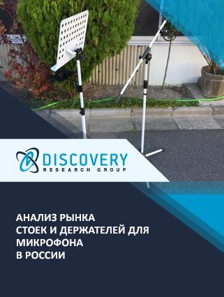 Маркетинговое исследование - Анализ рынка стоек и держателей для микрофона в России
