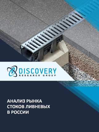 Маркетинговое исследование - Анализ рынка стоков ливневых в России