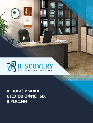 Анализ рынка столов офисных в России