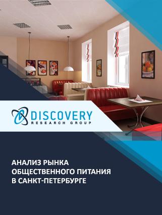 Анализ рынка общественного питания в Санкт-Петербурге