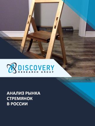 Маркетинговое исследование - Анализ рынка стремянок в России