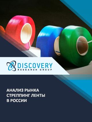 Маркетинговое исследование - Анализ рынка стреппинг ленты в России