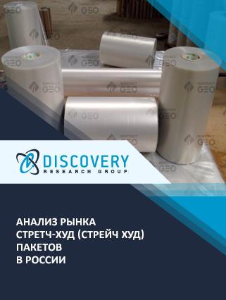 Маркетинговое исследование - Анализ рынка стретч-худ (стрейч худ) пакетов в России