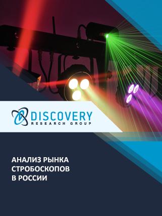 Маркетинговое исследование - Анализ рынка стробоскопов в России