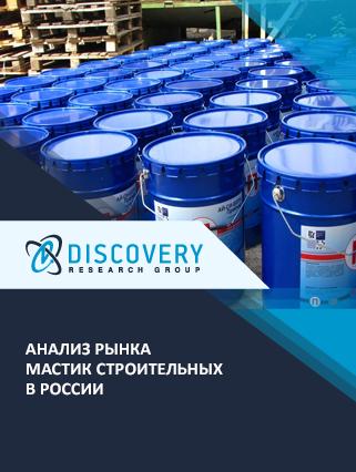 Маркетинговое исследование - Анализ рынка мастик строительных в России