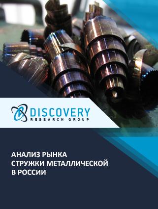 Маркетинговое исследование - Анализ рынка стружки металлической в России