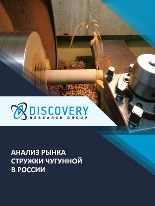 Маркетинговое исследование - Анализ рынка стружки чугунной в России