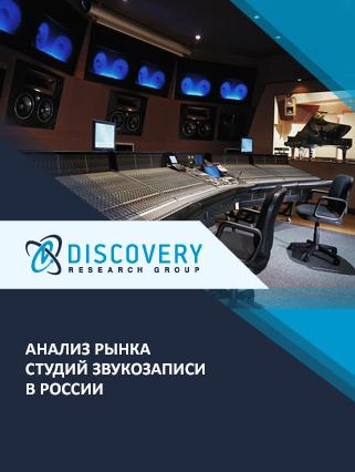 Маркетинговое исследование - Анализ рынка студий звукозаписи в России