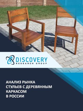 Анализ рынка стульев с деревянным каркасом в России