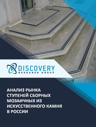 Маркетинговое исследование - Анализ рынка ступеней сборных мозаичных из искусственного камня в России