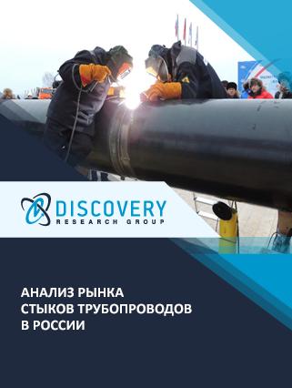 Маркетинговое исследование - Анализ рынка стыков трубопроводов в России