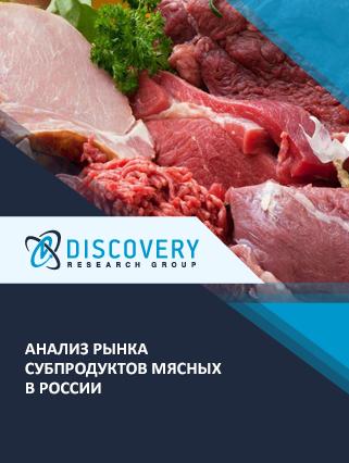 Анализ рынка субпродуктов мясных в России