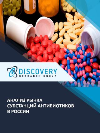 Маркетинговое исследование - Анализ рынка субстанций антибиотиков в России