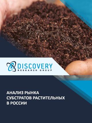 Маркетинговое исследование - Анализ рынка субстратов растительных в России