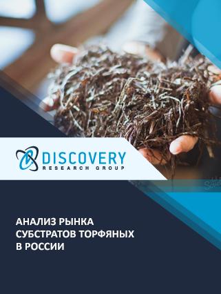 Маркетинговое исследование - Анализ рынка субстратов торфяных в России