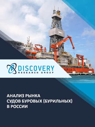 Маркетинговое исследование - Анализ рынка судов буровых (бурильных) в России