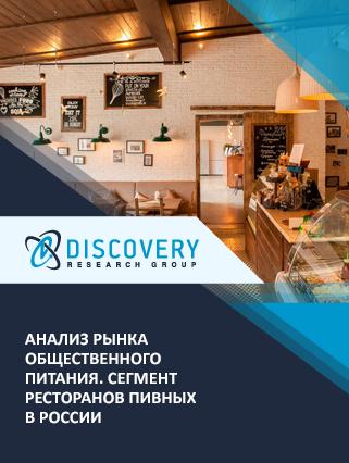 Маркетинговое исследование - Анализ рынка общественного питания. Сегмент ресторанов пивных в России