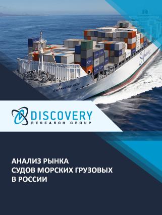 Маркетинговое исследование - Анализ рынка судов морских грузовых в России