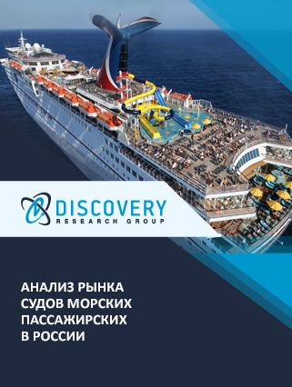 Маркетинговое исследование - Анализ рынка судов морских пассажирских в России