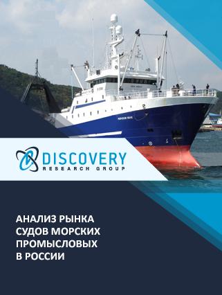 Маркетинговое исследование - Анализ рынка судов морских промысловых в России