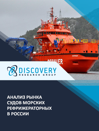 Маркетинговое исследование - Анализ рынка судов морских рефрижераторных в России