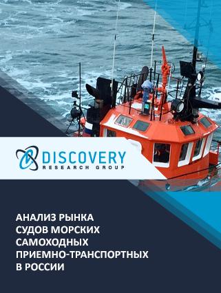 Маркетинговое исследование - Анализ рынка судов морских самоходных приемно-транспортных в России