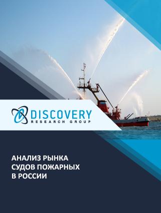 Маркетинговое исследование - Анализ рынка судов пожарных в России