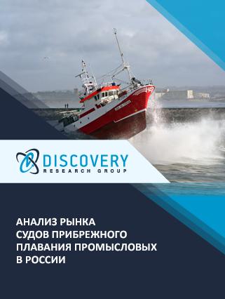 Маркетинговое исследование - Анализ рынка судов прибрежного плавания промысловых в России