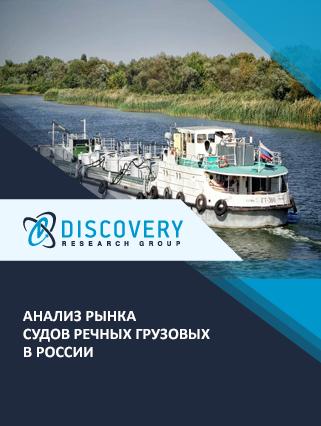 Маркетинговое исследование - Анализ рынка судов речных грузовых в России