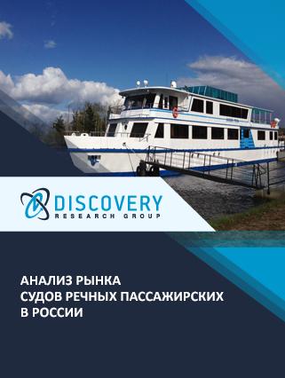 Маркетинговое исследование - Анализ рынка судов речных пассажирских в России