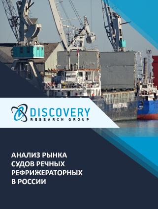 Маркетинговое исследование - Анализ рынка судов речных рефрижераторных в России