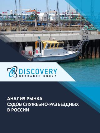 Маркетинговое исследование - Анализ рынка судов служебно-разъездных в России