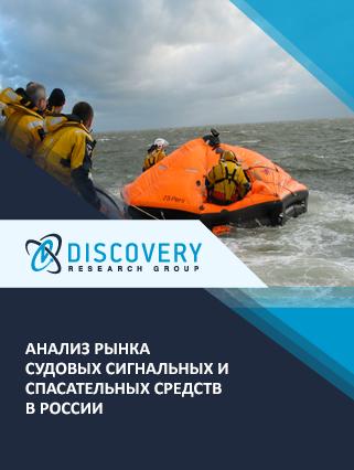 Маркетинговое исследование - Анализ рынка судовых сигнальных и спасательных средств в России
