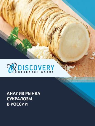Анализ рынка сукралозы в России