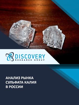 Анализ рынка сульфата калия в России