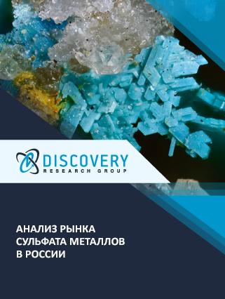 Анализ рынка сульфата металлов в России