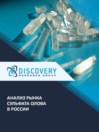 Анализ рынка сульфата олова в России