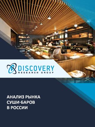 Анализ рынка суши-баров в России