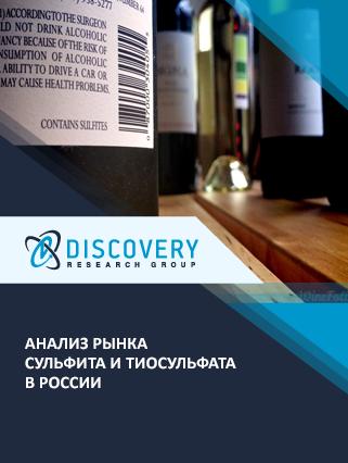 Маркетинговое исследование - Анализ рынка сульфита и тиосульфата в России
