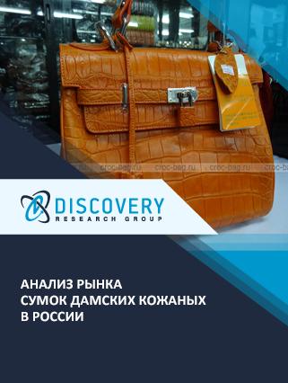 Маркетинговое исследование - Анализ рынка сумок дамских кожаных в России