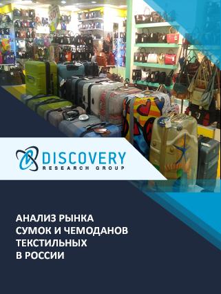 Анализ рынка сумок и чемоданов текстильных в России