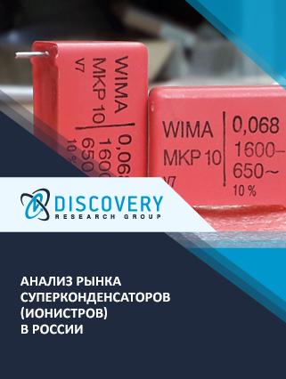 Маркетинговое исследование - Анализ рынка суперконденсаторов в России (с базой импорта-экспорта)