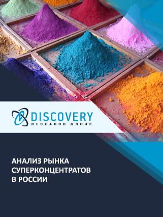 Анализ рынка суперконцентратов в России