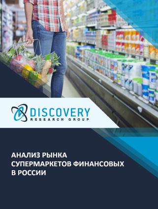 Маркетинговое исследование - Анализ рынка супермаркетов финансовых в России