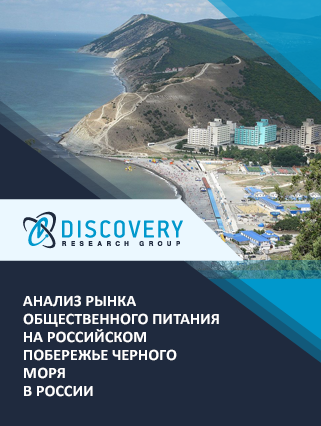 Анализ рынка общественного питания на российском побережье Черного моря в России